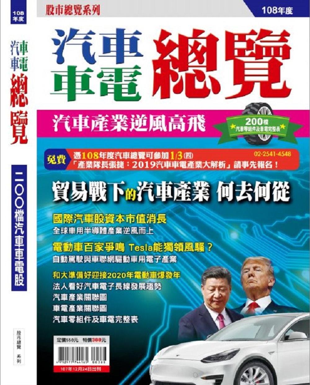 股市總覽 :汽車車電總覽 (108年版)