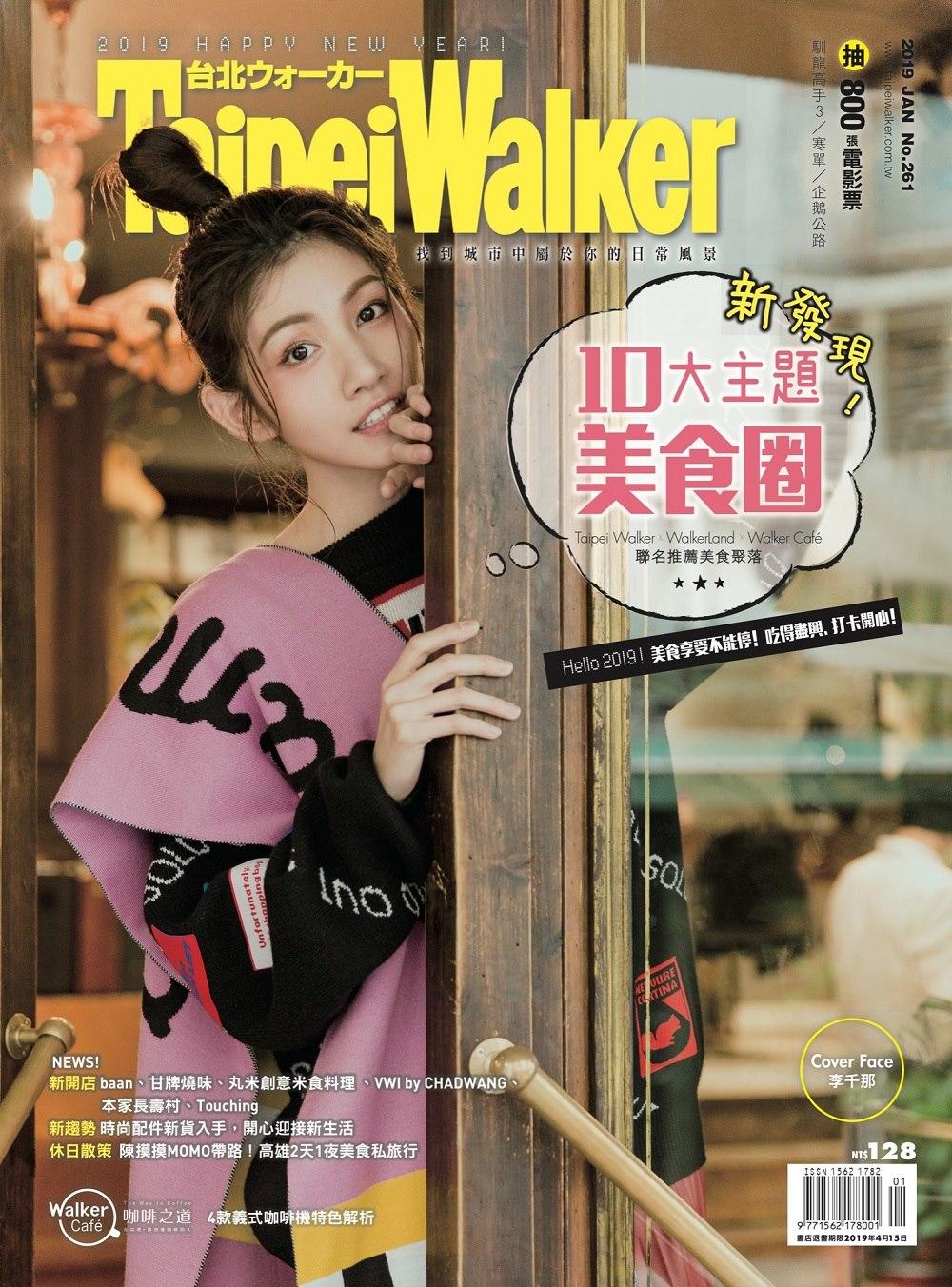 Taipei Walker 1月號/2019 第261期 贈:OPPO R15 / R15Pro 通用玻璃保護貼