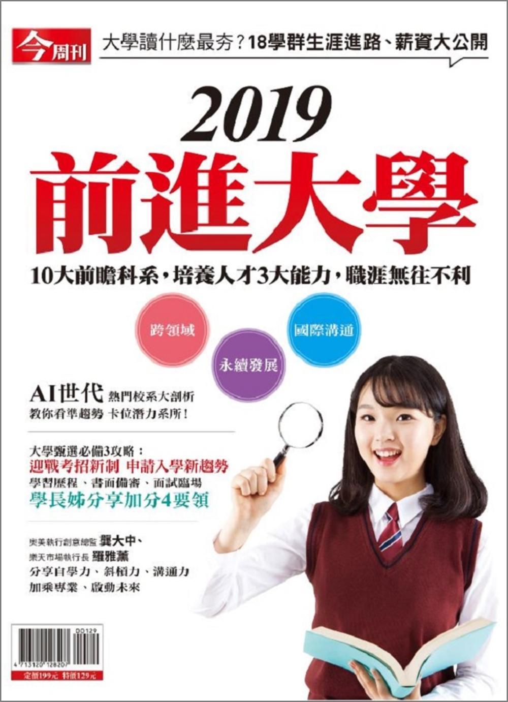 今周刊 :2019前進大學