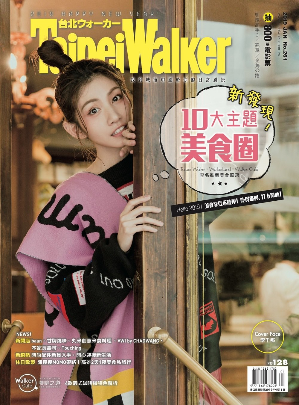 Taipei Walker 1月號/2019 第261期 贈:iphone 8 抗炫玻璃保護貼
