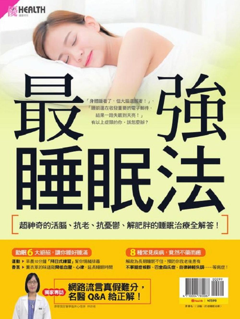 優渥誌 :優HEALTH:最強睡眠法
