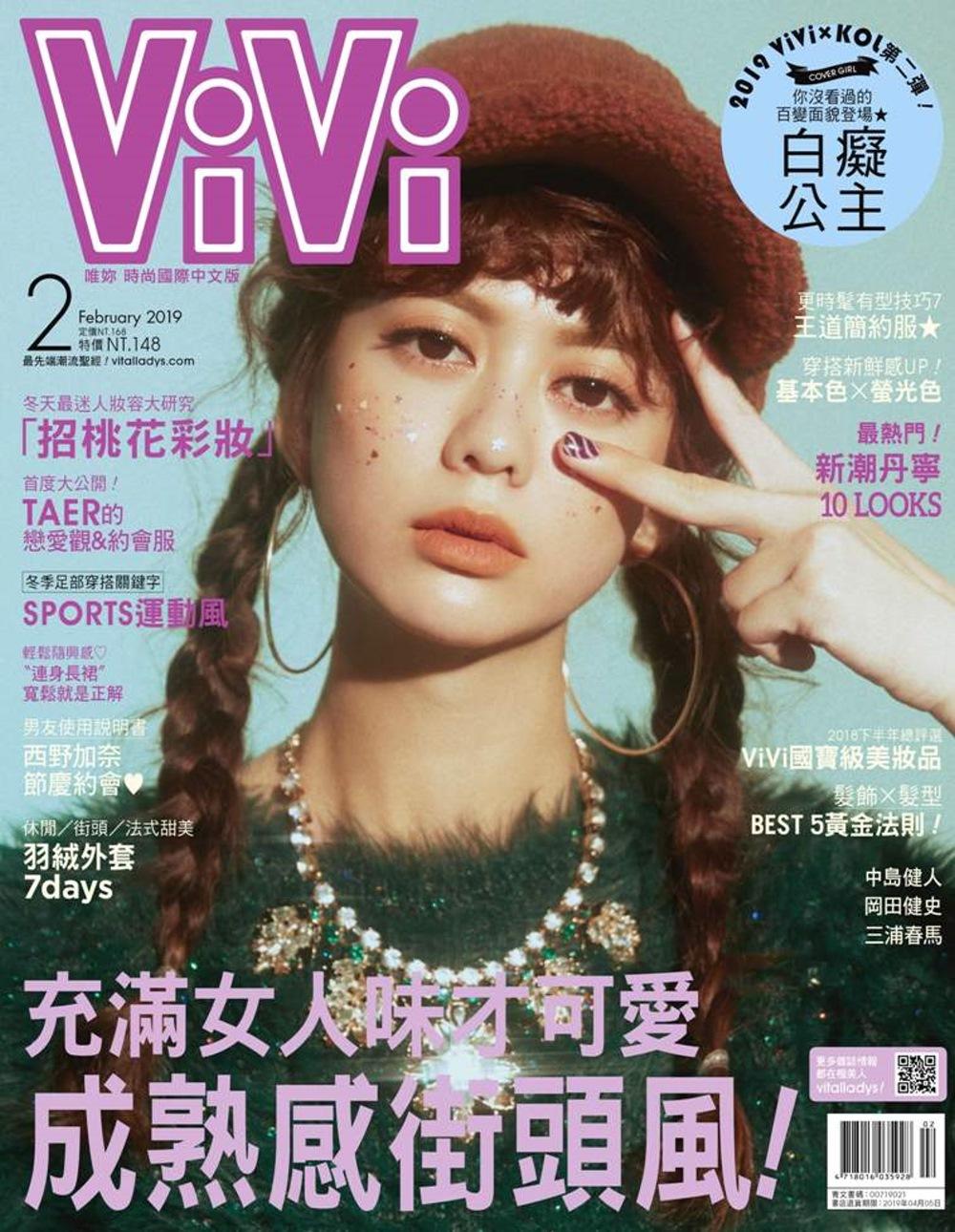 ViVi唯妳時尚國際中文版 2月號/2019 第155期 白癡公主