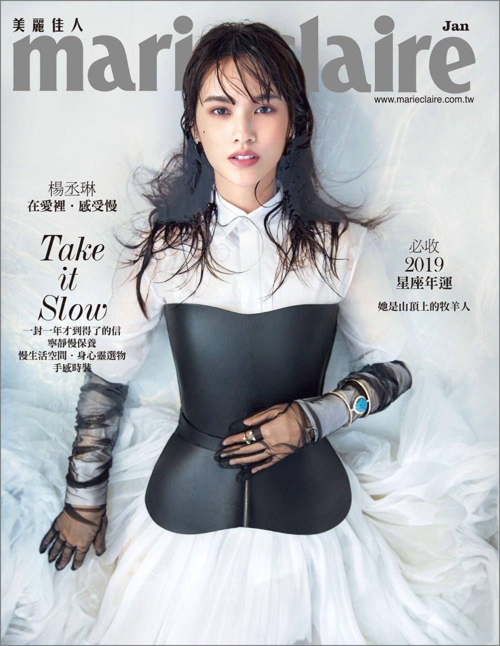 Marie Claire美麗佳人 1月號/2019 第309期 超值版