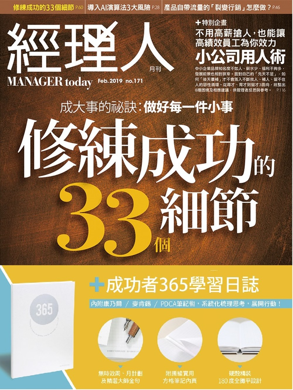 經理人月刊 2月號/2019 第171期+成功者365學習日誌