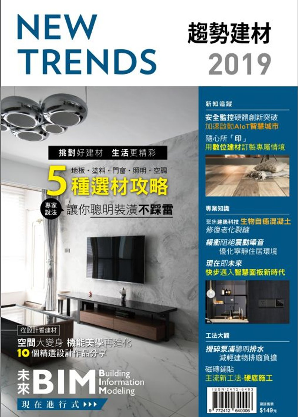 NEW TRENDS 趨勢建材 :2019
