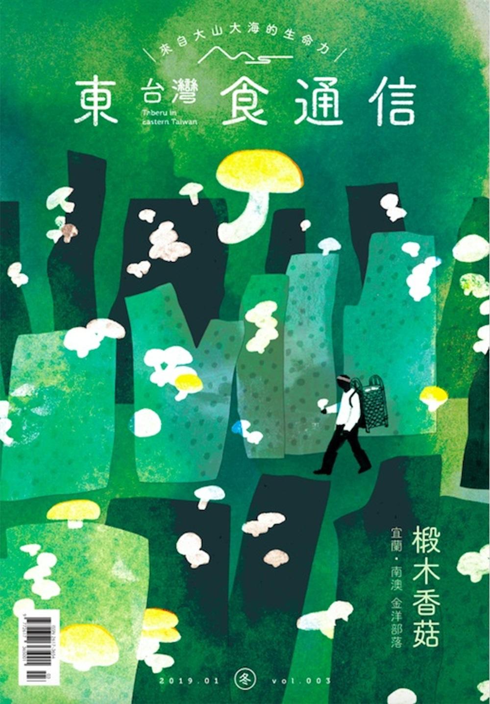 東台灣食通信 1月號/2019 第三期海報+椴木香菇