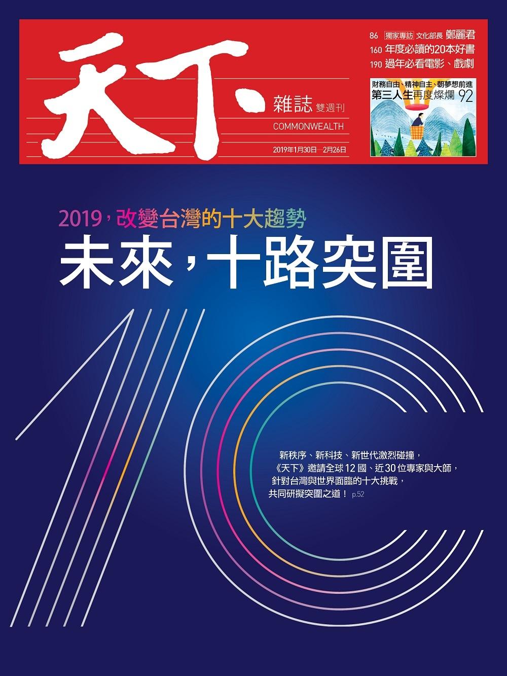 天下雜誌 2019/1/30 第666期:十路突圍