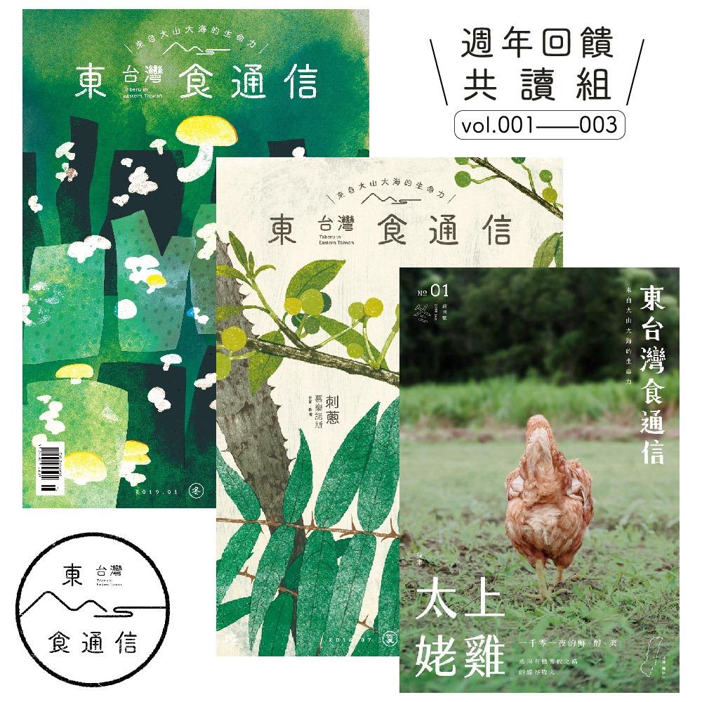 東台灣食通信 週年回饋:三期共讀優惠