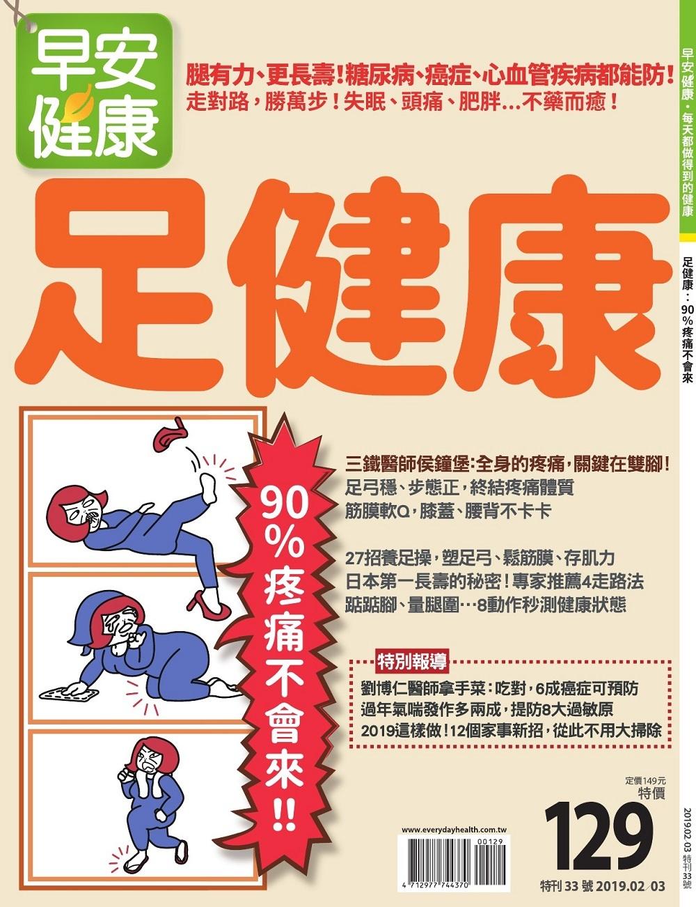 早安健康 特刊33號:足健康