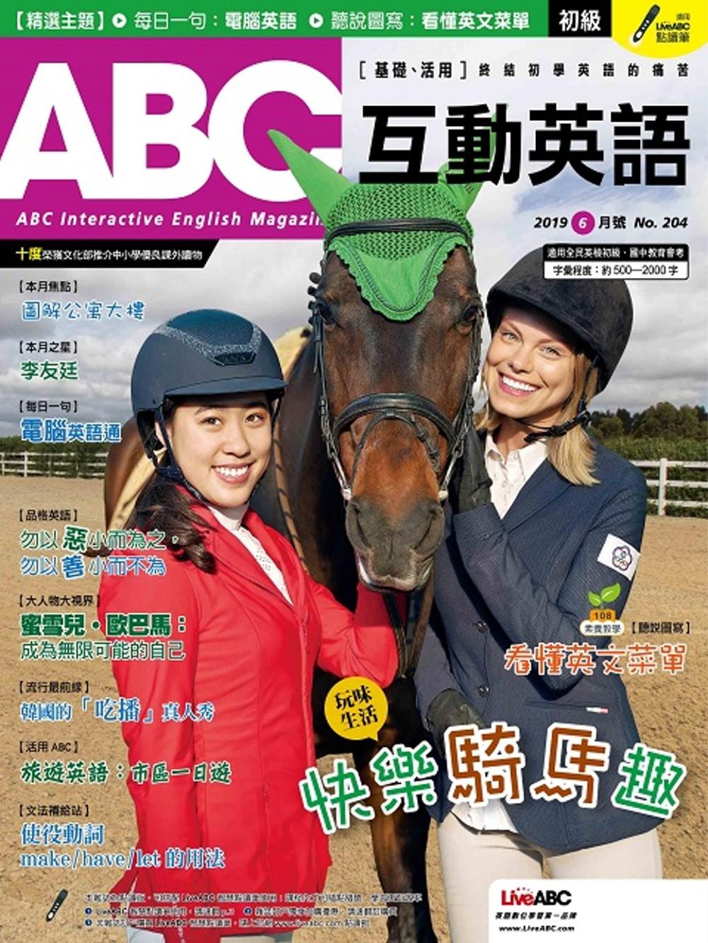 ABC互動英語(朗讀CD版) 6月號/2019第204期