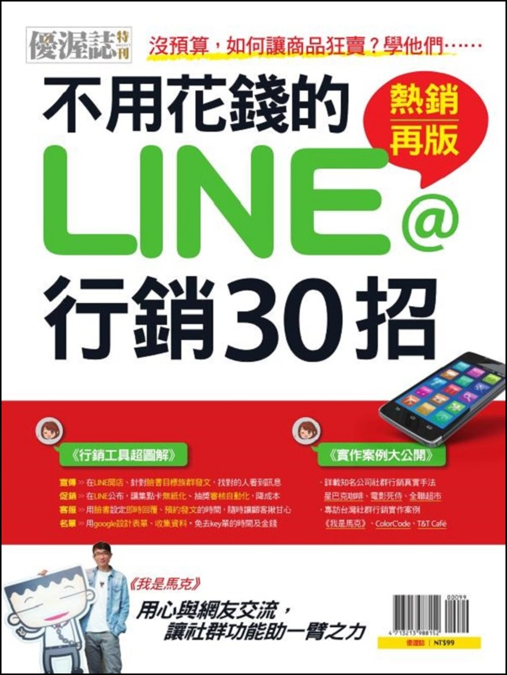 優渥誌 :不用花錢的LINE@行銷30招-熱銷再版