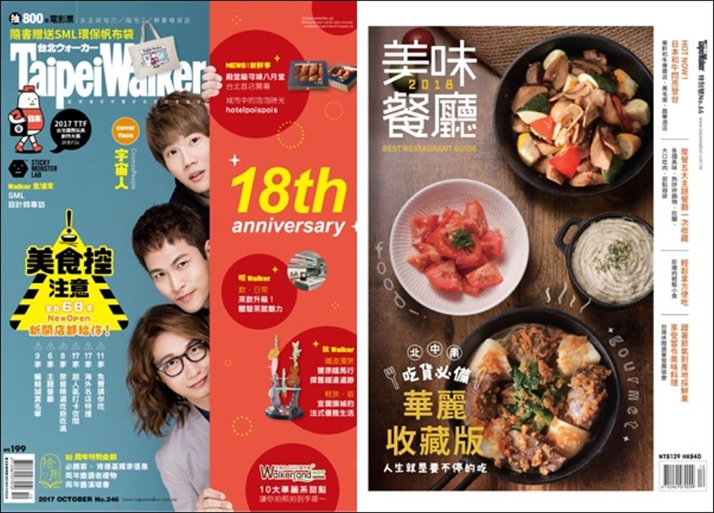 Taipei Walker 套書 246期 18周年特別企劃x特別號 美味餐廳 2017 第66期
