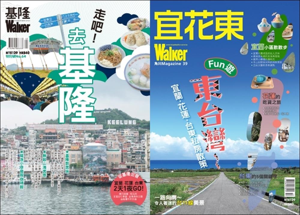 Taipei Walker 特別號 套書 64期 基隆Walker+角川 MAGAZINE 花東Walker 第39期