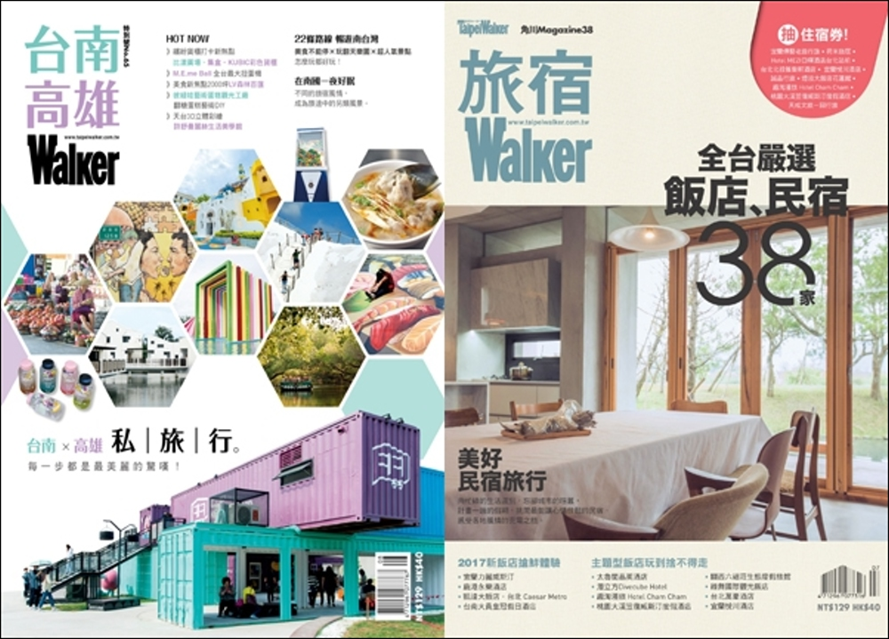Taipei Walker 特別號 套書 65期 台南高雄Walker+角川 MAGAZINE 旅宿Walker 第38期