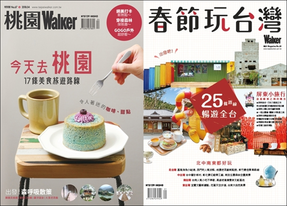 Taipei Walker 特別號 套書 67期 桃園Walke+角川 MAGAZINE 春節玩台灣 第40期