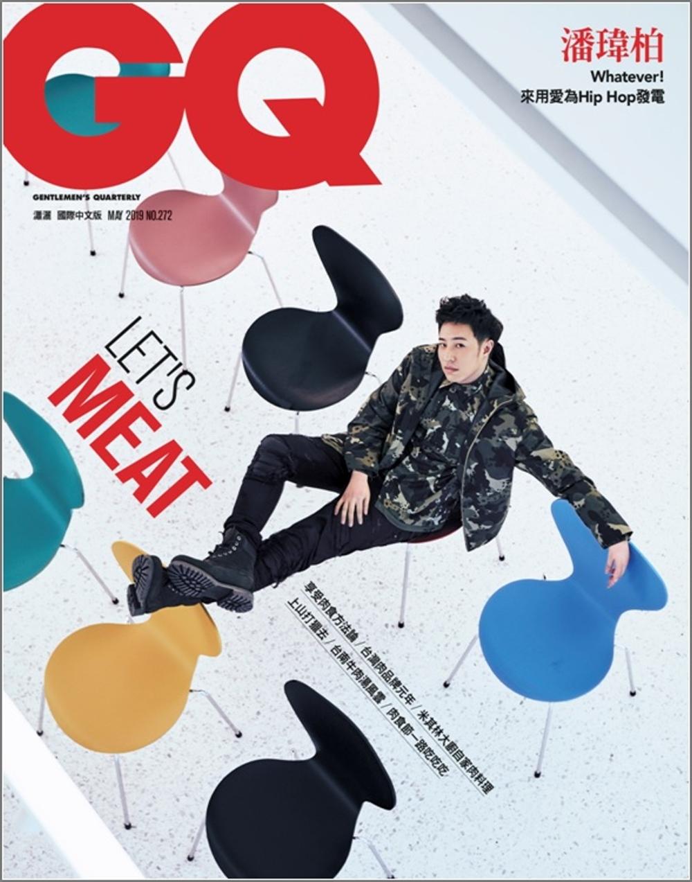 GQ 5月號/2019 第272期 潘瑋柏
