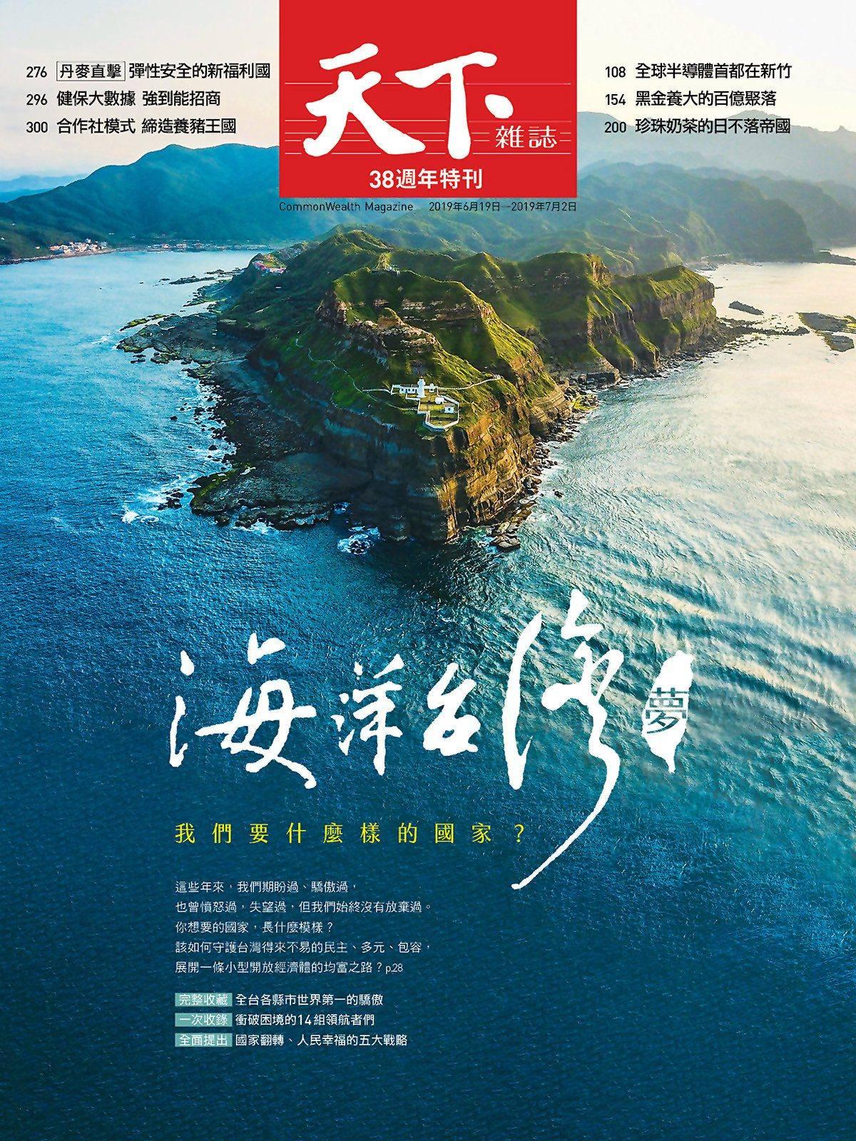 天下雜誌 2019/6/19第675期 38周年慶刊