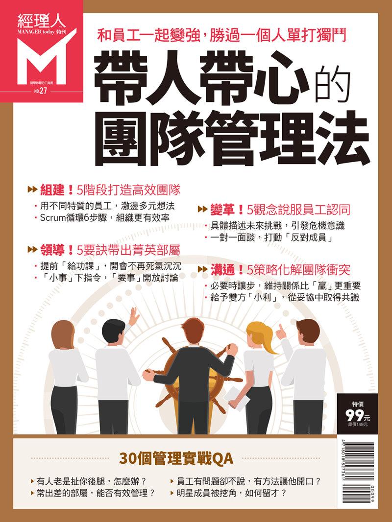 經理人月刊一年12期+青林5G智能學習寶第一輯:啟蒙版 + 進階版 + 強化版