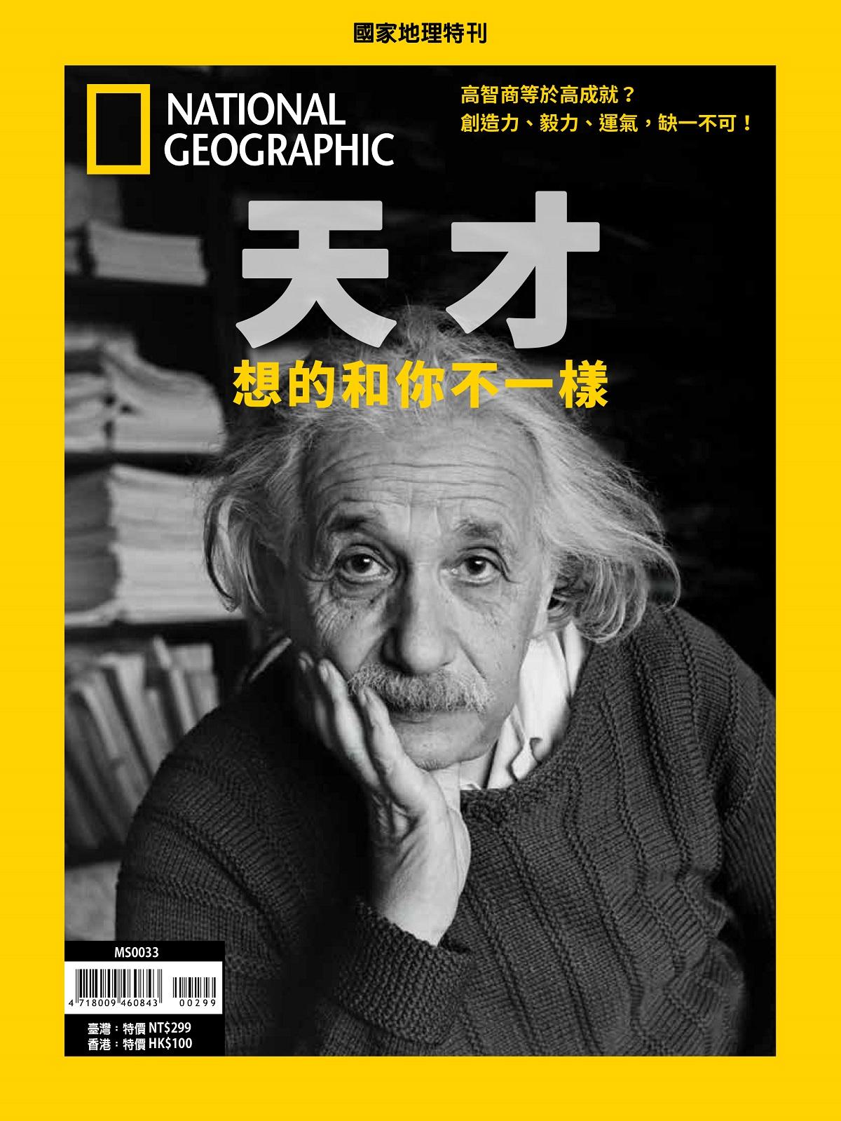 國家地理雜誌中文版一年12期+青林5G智能學習寶第一輯:啟蒙版 + 進階版 + 強化版