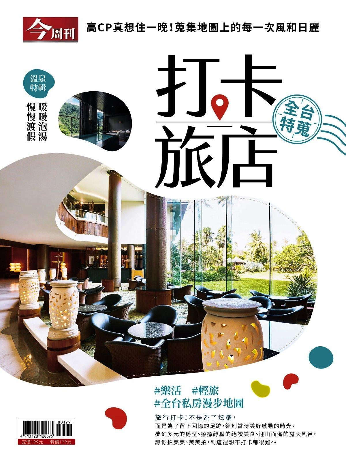 今周刊半年26期+青林5G智能學習寶第一輯:啟蒙版 + 進階版 + 強化版