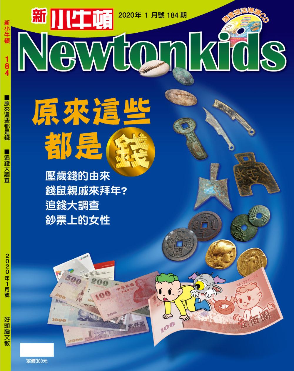 新小牛頓雜誌 1月號/2020 第184期