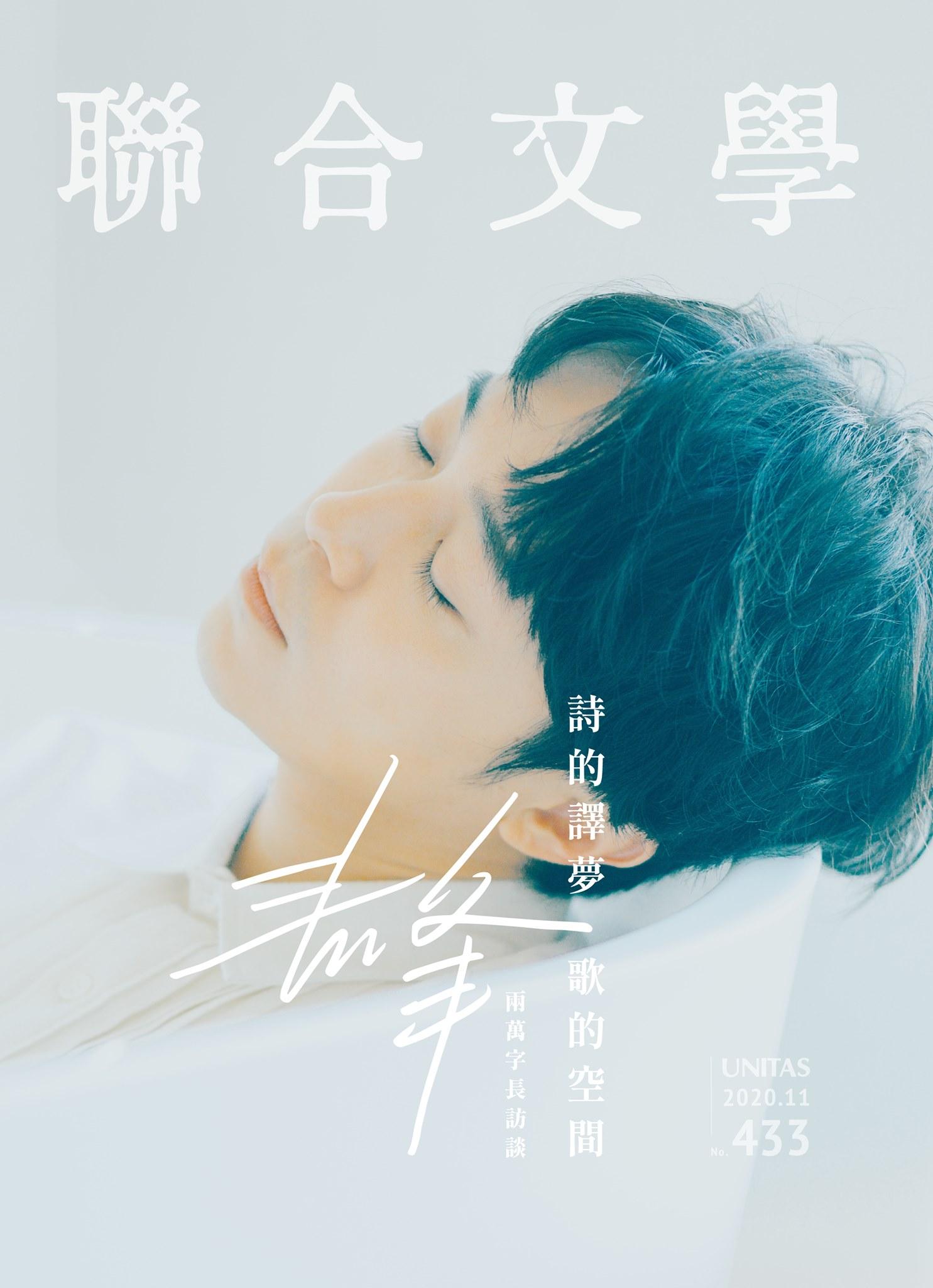 聯合文學 11月號/2020 第433期 吳青峰︱白光歌夢版