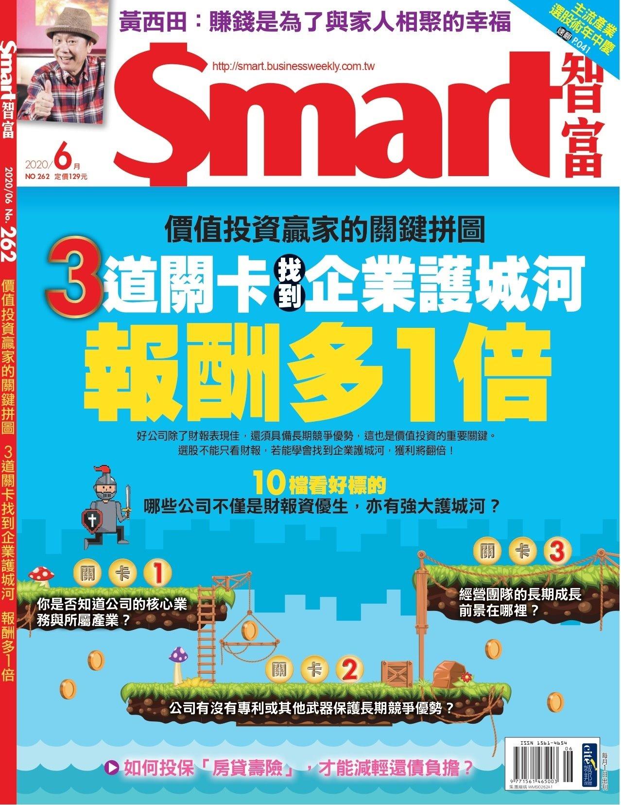 Smart智富月刊 6月號/2...