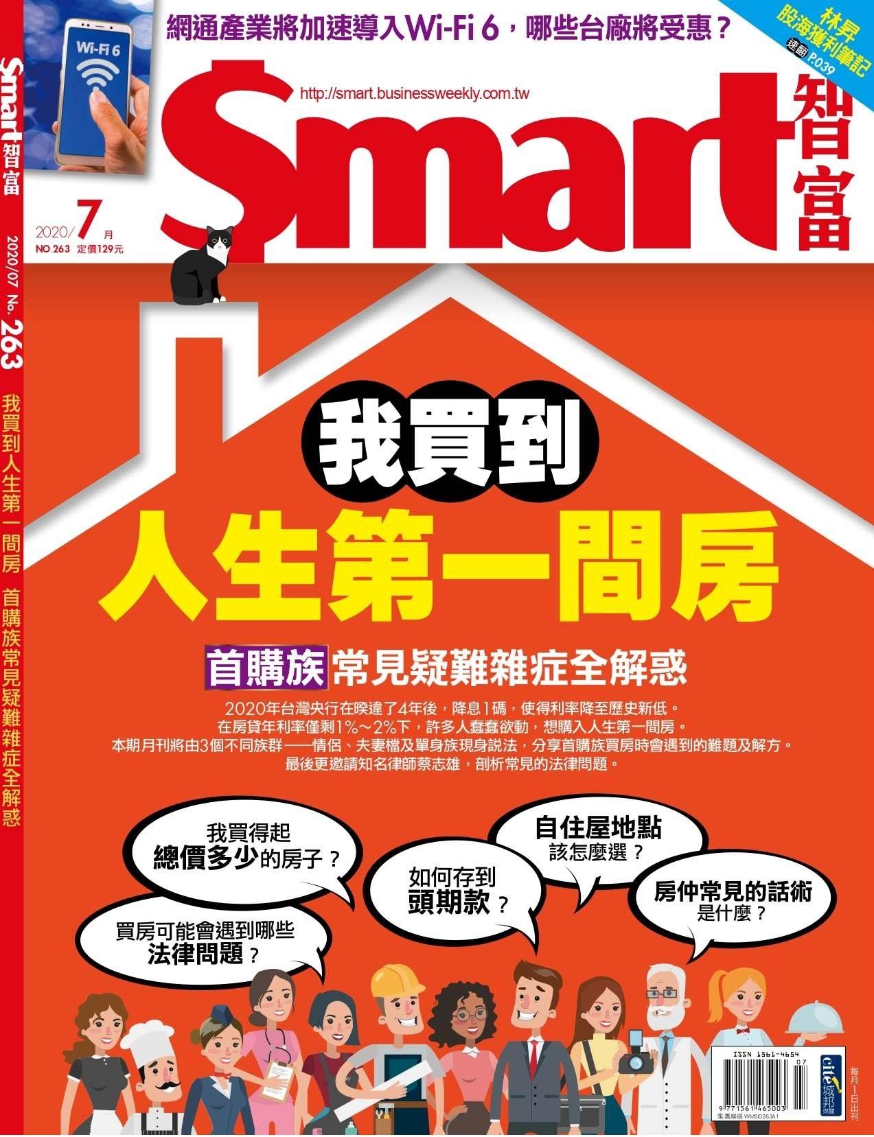 Smart智富月刊 7月號/2...