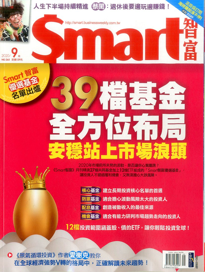 Smart智富月刊 9月號/2...