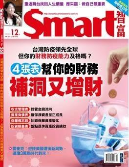 Smart智富月刊 12月號/2020 第268期