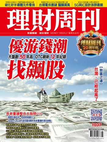 理財周刊 2020/7/10 ...