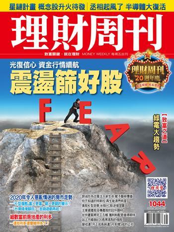 理財周刊 2020/8/28 ...
