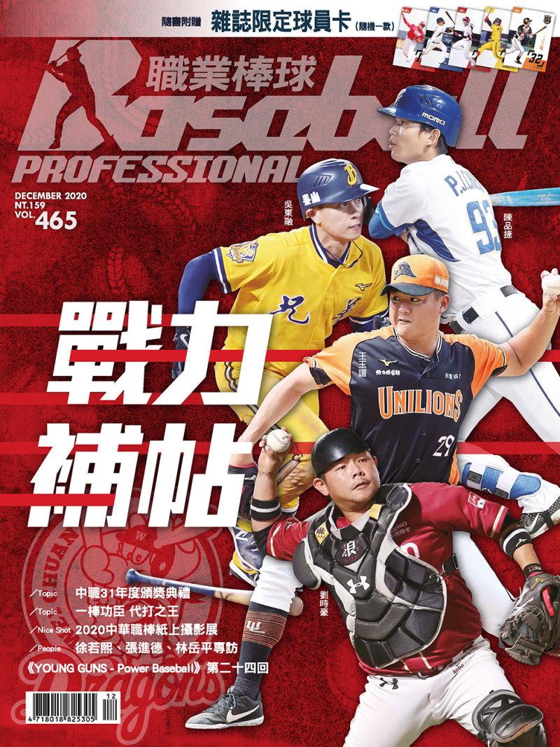 職業棒球 12月號/2020 第465期
