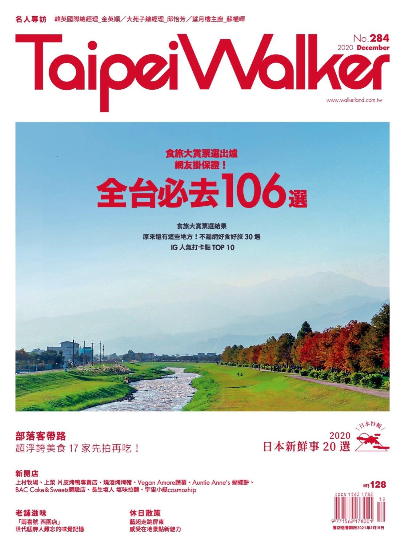 Taipei Walker 12月號/2020 第284期