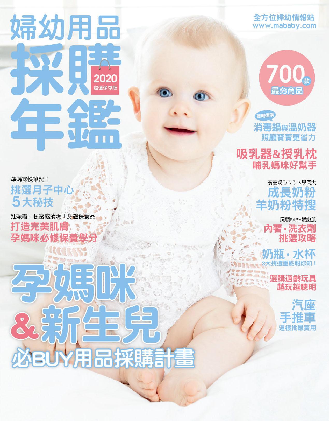 嬰兒與母親一年12期+青林5G智能學習寶第一輯:啟蒙版 + 進階版 + 強化版
