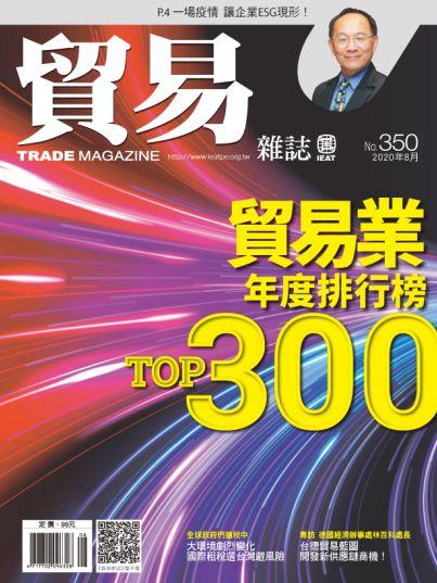 貿易雜誌 8月號/2020 第...