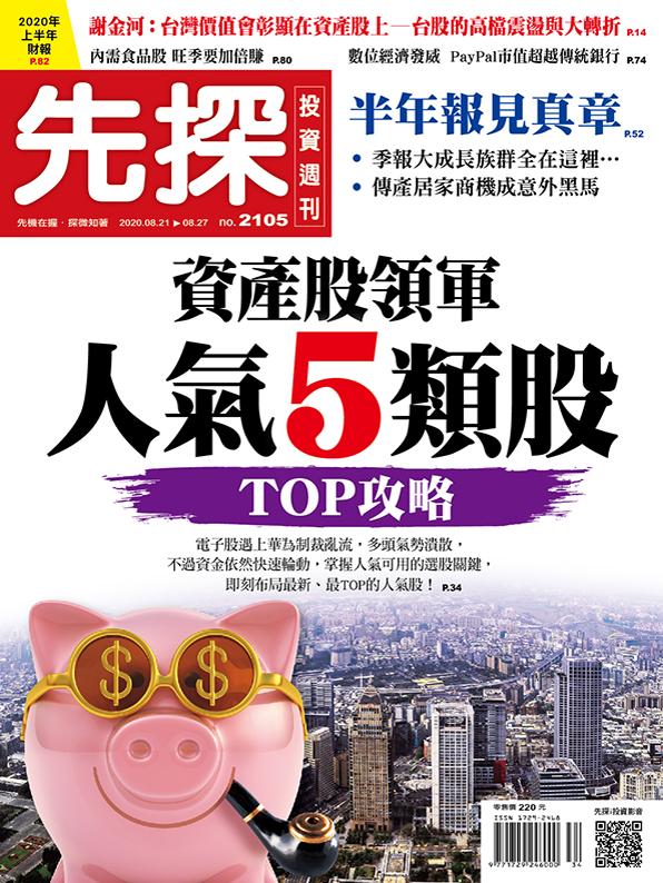 先探投資週刊 2020/8/2...