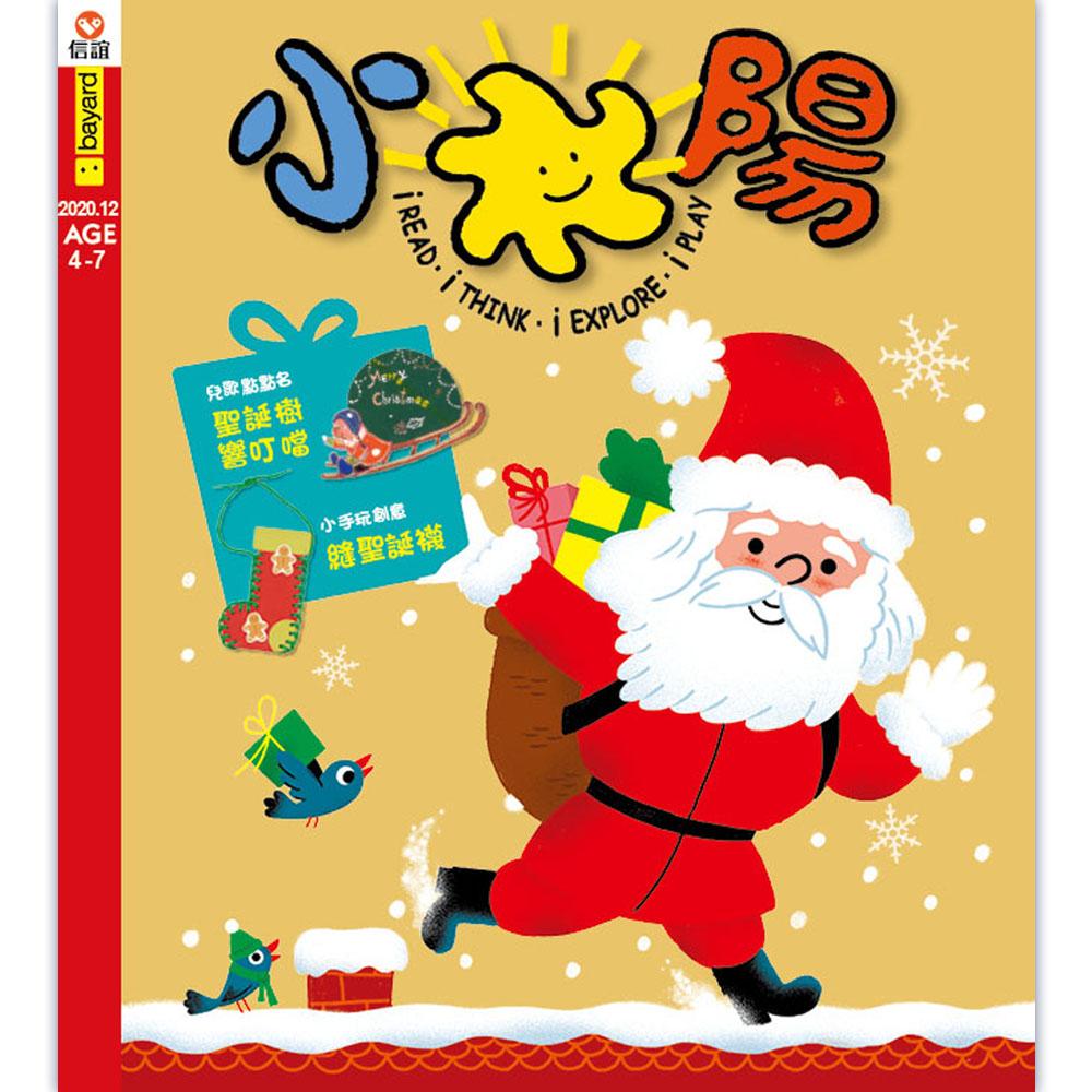 小太陽4-7歲幼兒雜誌 12月號/2020 第154期
