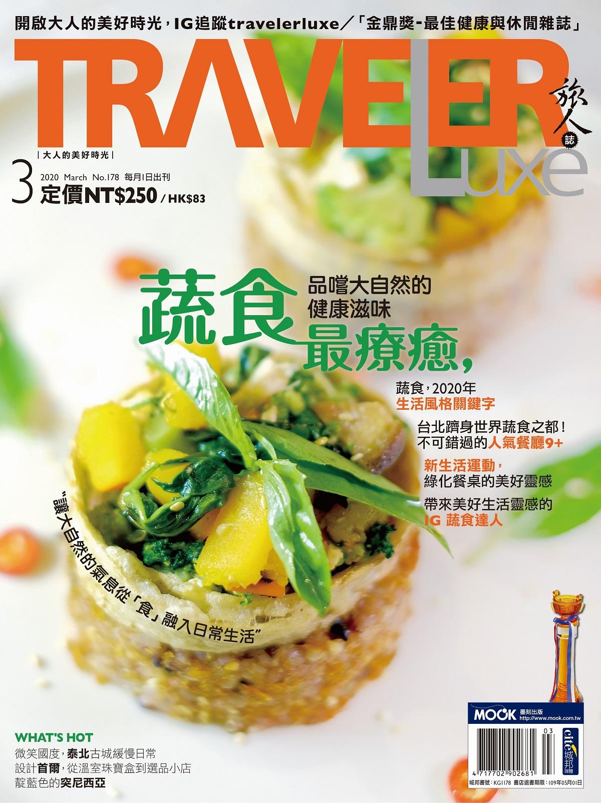 TRAVELER LUXE 旅人誌 3月號/2020 第178期