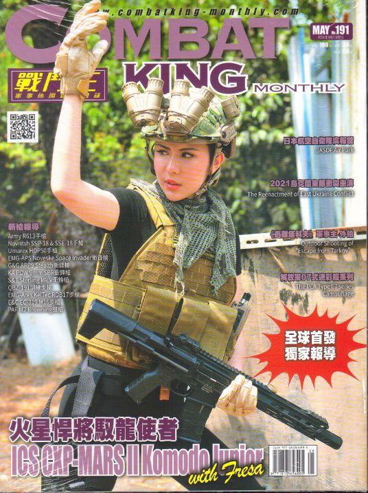 CKM 戰鬥王 5月號/2021 第191期
