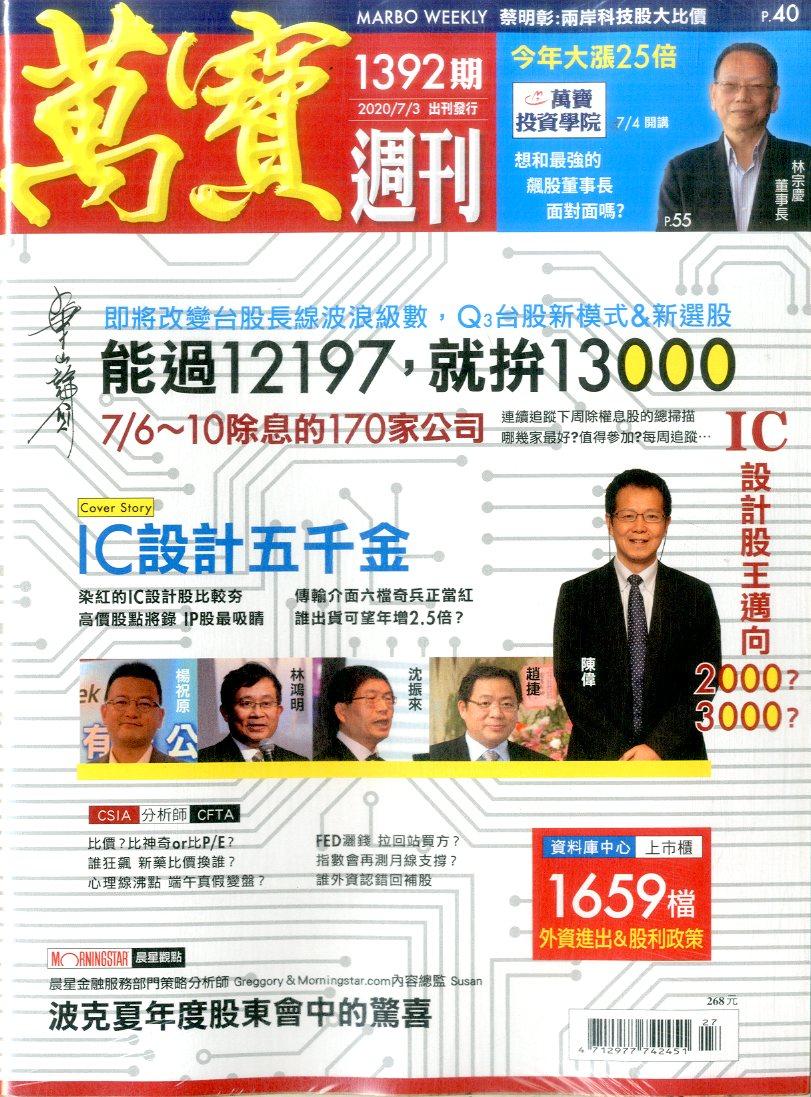 萬寶週刊 2020/7/3 第...