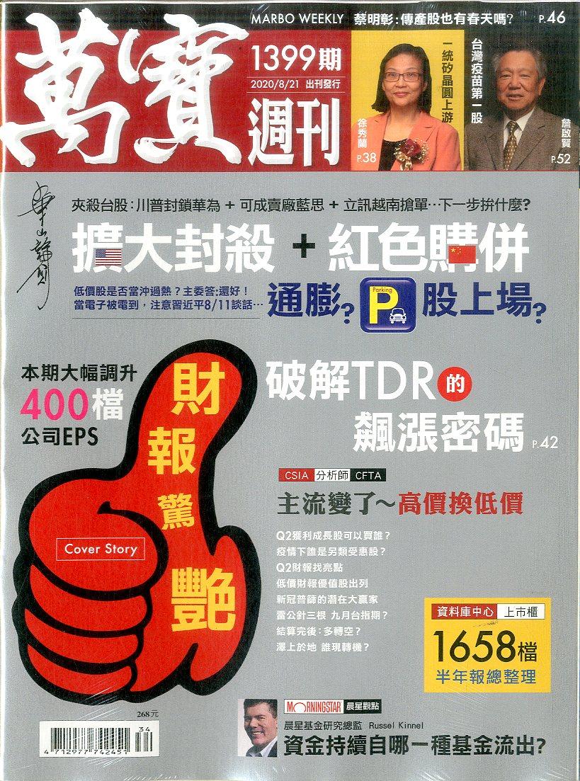 萬寶週刊 2020/8/21 ...