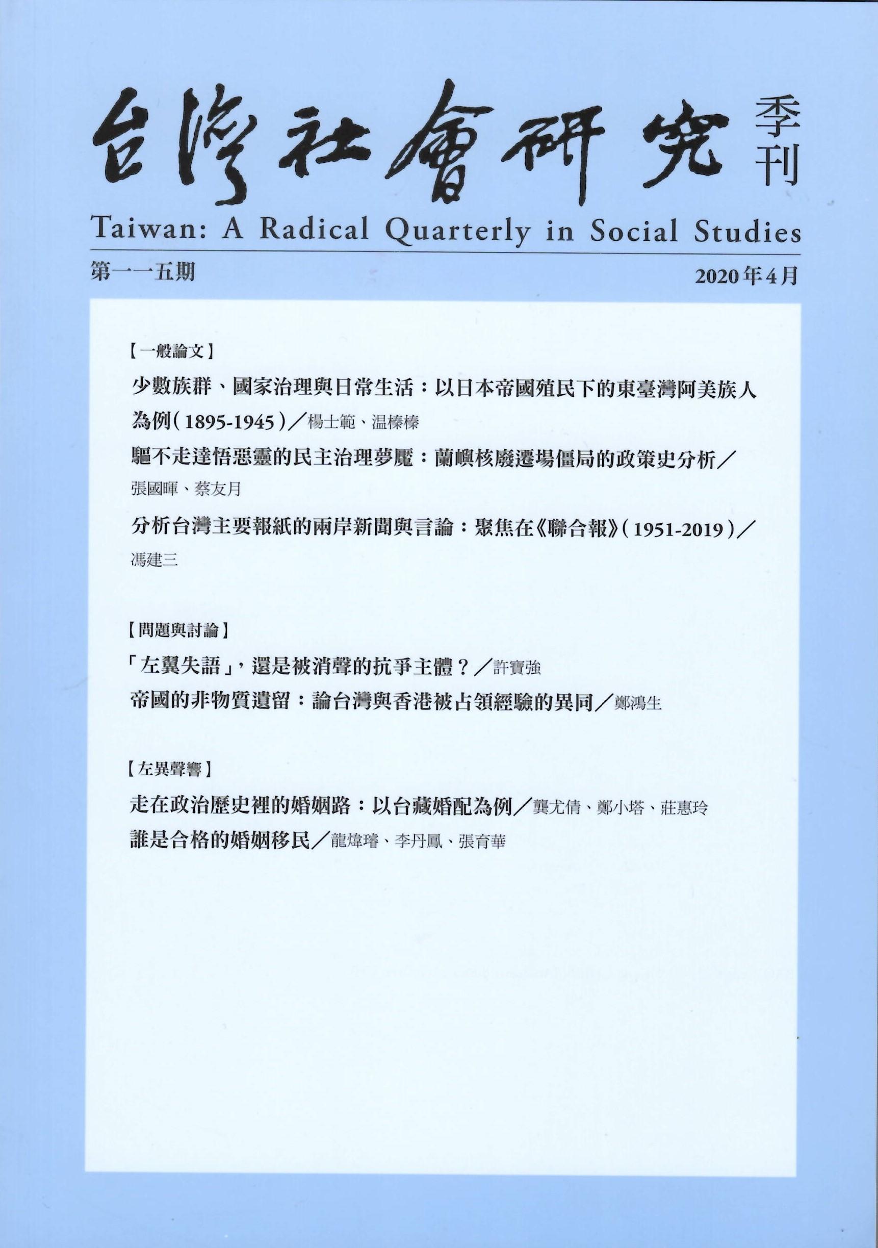 台灣社會研究 第115期