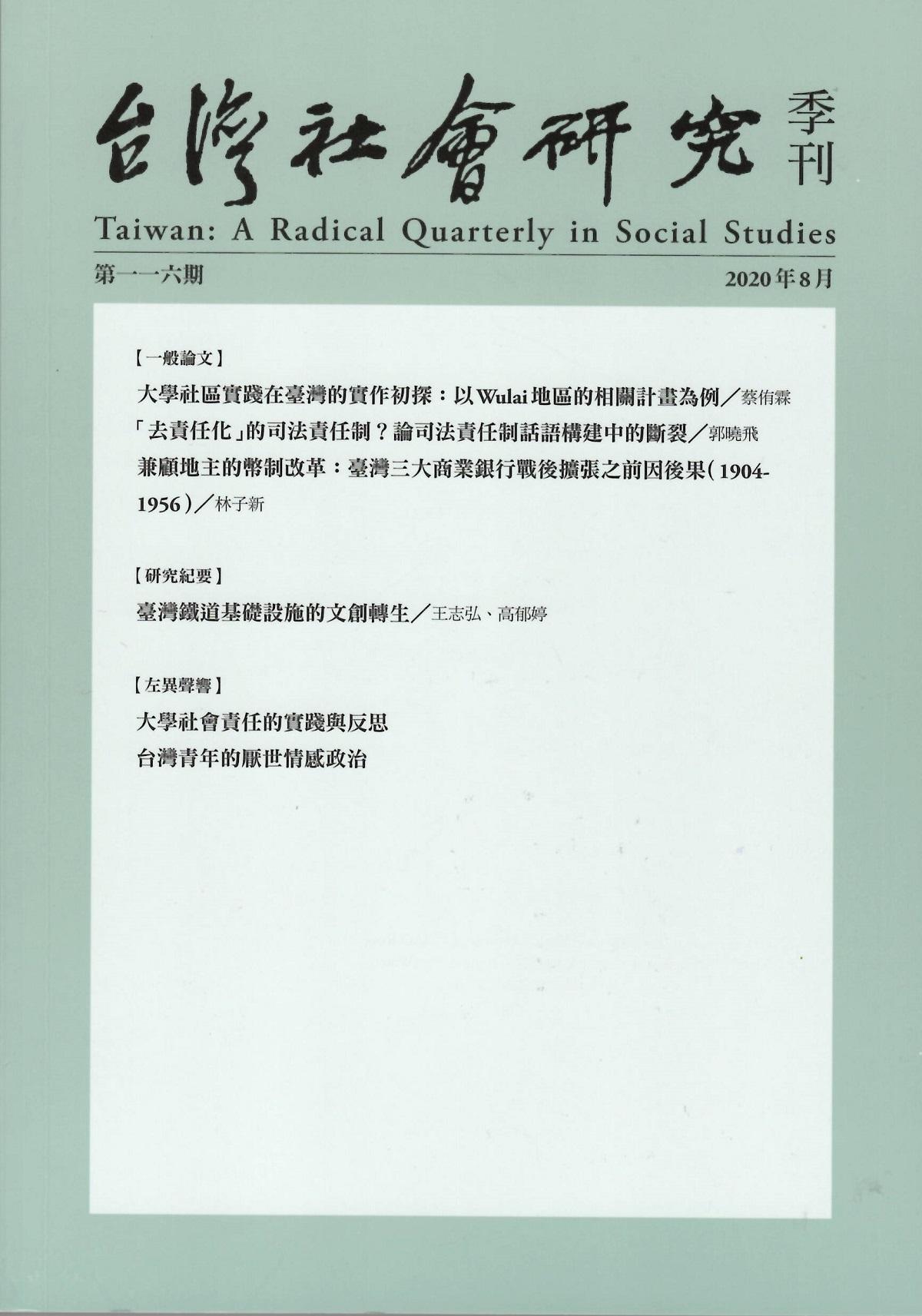 台灣社會研究 第116期