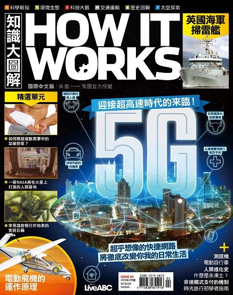 How it works知識大圖解 國際中文版 二年24期+4期