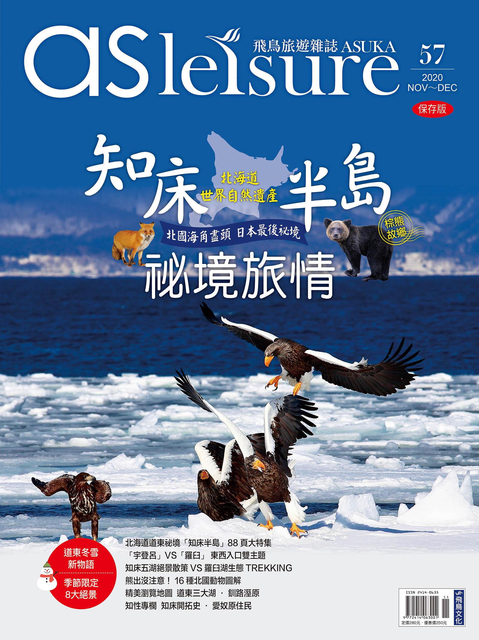 飛鳥旅遊誌 11月號/2020第57期