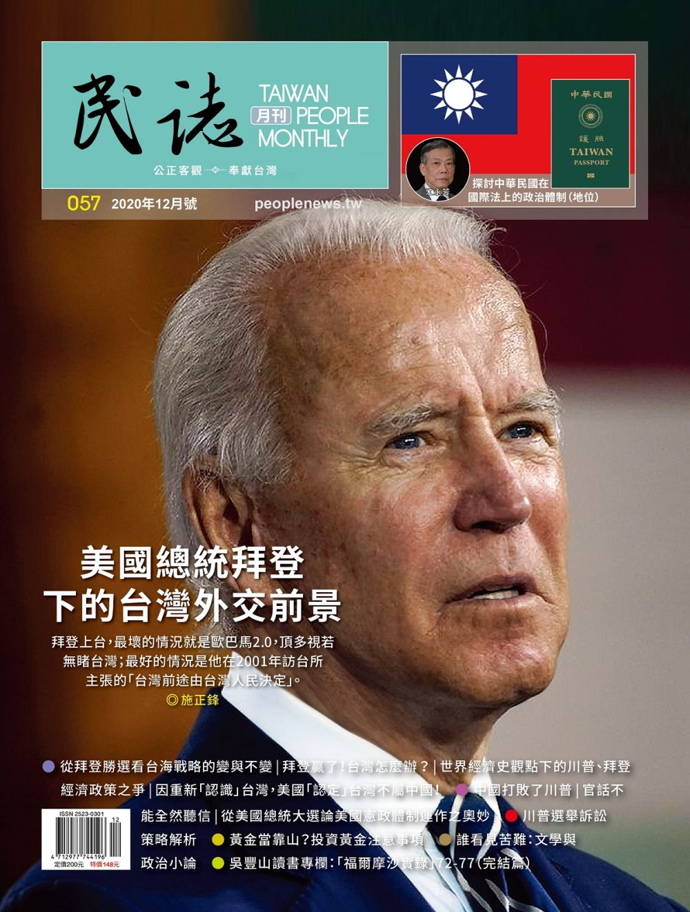 民誌 12月號/2020 第57期