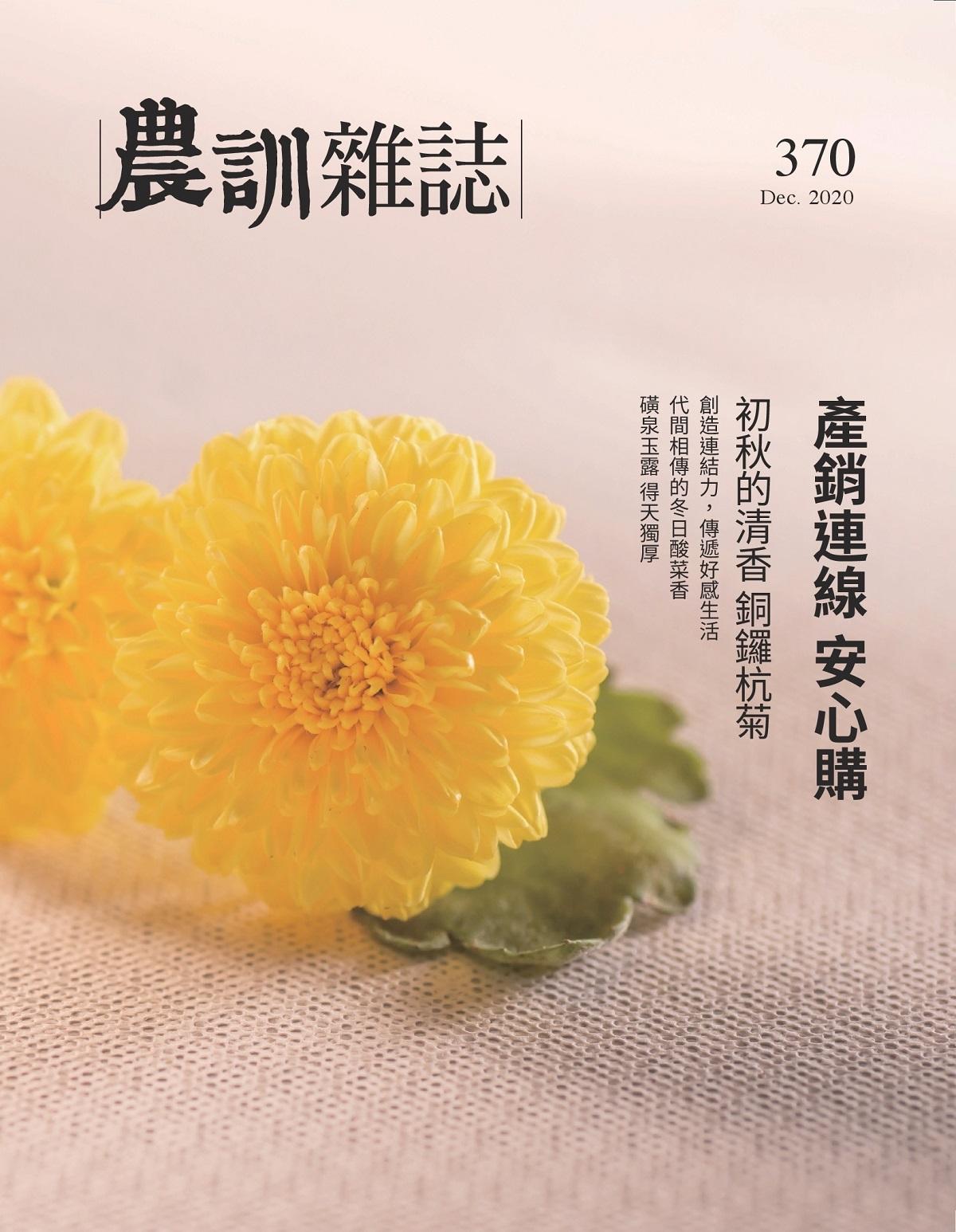 農訓雜誌 12月號/2020 第370期