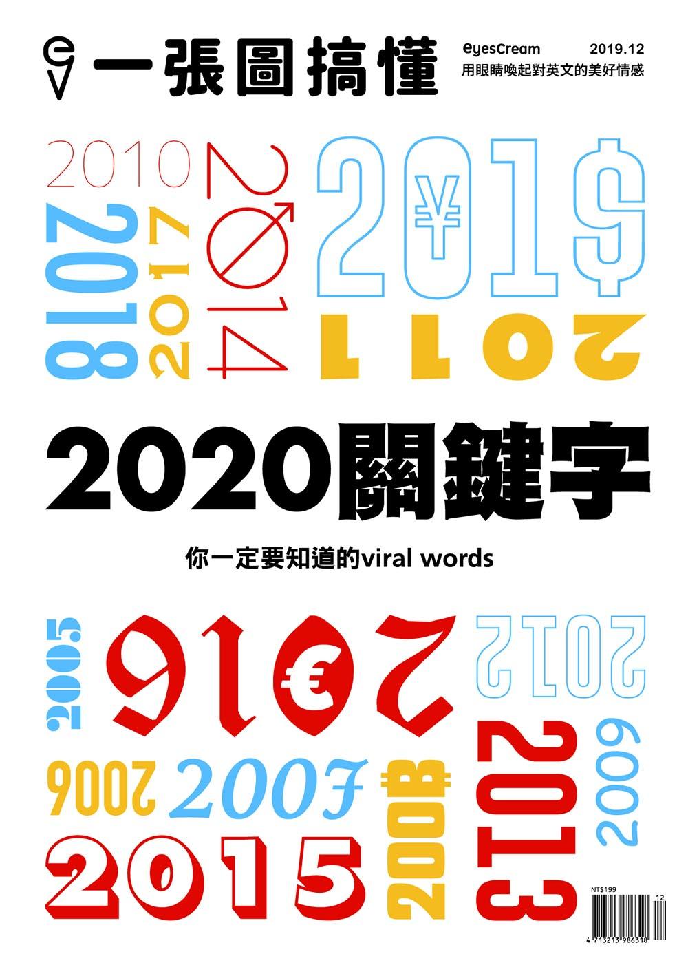 ENGLISH ISLAND英語島 12月號/2019 第73期+一張圖搞懂2020關鍵字(2冊合售)