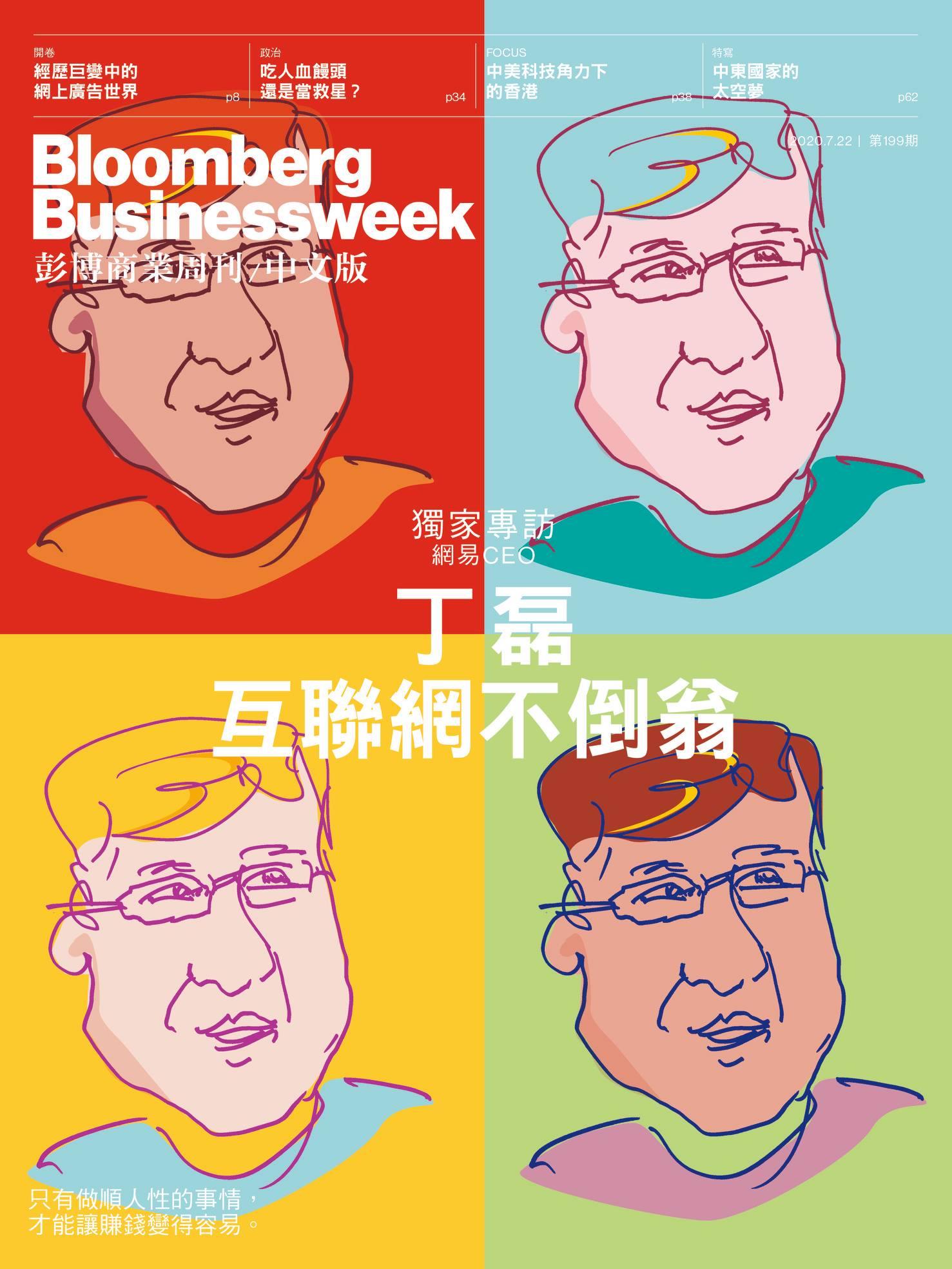 彭博商業周刊/中文版 第199...